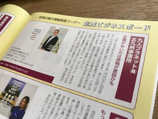 北九州商工会議所発行の北商ニュースに掲載されました
